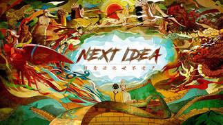 NEXT IDEA游戏大赛结果公布,未来的游戏制作人也许就在这里