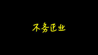 """触乐夜话:""""动画大厂""""暴雪,""""音乐公司""""拳头"""