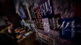 bilibili初登Steam,克苏鲁风视觉小说《寄居隅怪奇事件簿》发售
