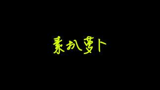 触乐夜话:钢之魂