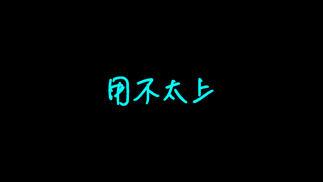 触乐夜话:独居者的任天堂Switch