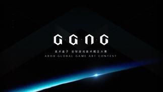 GGAC全球游戏美术概念大赛顺利落幕