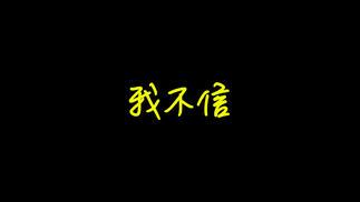触乐夜话:电竞选手上综艺