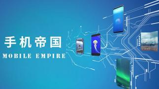 在手机上造手机:《手机帝国》iOS版正式上架