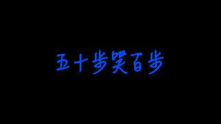 "触乐夜话:暴雪""真香"",暴雪""凉凉"""