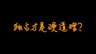 触乐夜话:《全境封锁2》PC版成了Epic商店独占