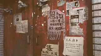 从《还愿》预告片看中式恐怖