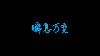 触乐夜话:江山代有人才出