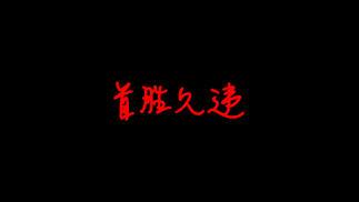 """触乐夜话:连败止于""""42"""""""