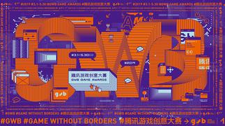 腾讯游戏创意大赛正式启动,作品提交通道已于官网开放