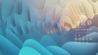 我和一位开发者朋友看完了UP2019腾讯新文创生态大会