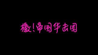 """触乐夜话:""""令和""""来了,《新樱花大战》也来了"""