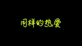 触乐夜话:《欢迎来到马文镇》和没有游戏的日子