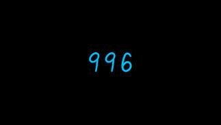 触乐夜话:他们习惯了996