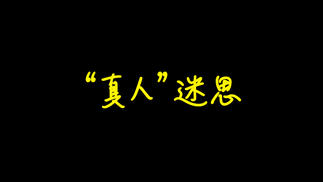 """触乐夜话:你能接受""""梦外""""的宝可梦吗?"""