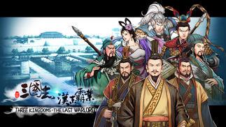 《三国志:汉末霸业》:一款系统极度细化的传统策略游戏