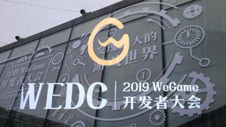 """腾讯WeGame首届开发者大会:扶持开发者的""""翼计划"""""""