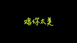 触乐夜话:流量的东风