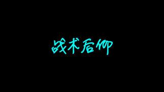 """触乐夜话:""""鹅厂出身""""的杨超越代言了《大话西游?#32933;?#28216;"""