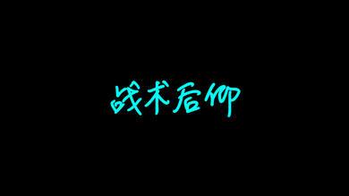 """触乐夜话:""""鹅厂出身""""的杨超越代言了《大话西游》手游"""