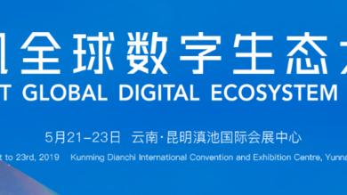 2019年腾讯全球数字生态大会:多款游戏布局数字文创,致力探索文创新可能