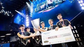 2019 NEST全国电子竞技大赛《英雄联盟》夏季总决赛在贵阳落幕