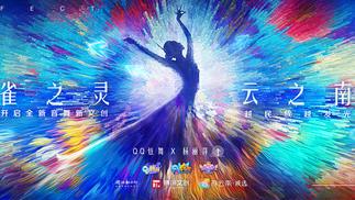 """《QQ炫舞》宣布""""炫舞新文创""""计划:杨丽萍出任艺术顾问,将开发云南文化新IP"""