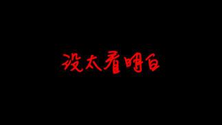 触乐夜话:折磨人的预告片