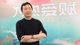 陈星汉专访:我希望改变人们对游戏的看法