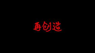 """触乐夜话:如果历史游戏不""""历史"""""""
