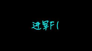 """触乐夜话:冲破""""次元壁"""""""