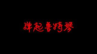 """触乐夜话:弹起我心爱的""""土琵琶"""""""