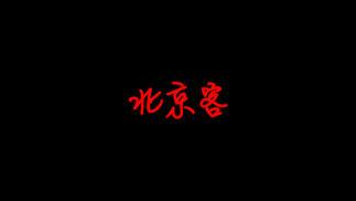 触乐夜话:北京两面