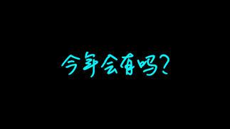 触乐夜话:只有《暗黑破坏神4》才能救暴雪?