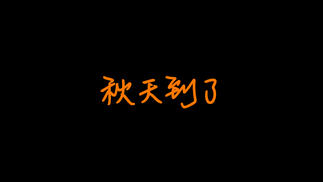 触乐夜话:北京的秋