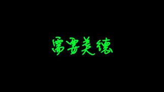 """触乐夜话:那些""""反人类""""的游戏操作设计"""