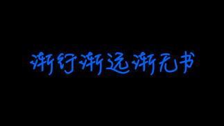 触乐夜话:上海一夜