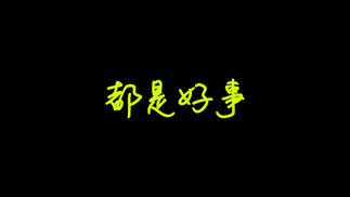 """触乐夜话:世界需要""""毛人风"""""""
