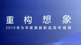 2019华为年度旗舰新品发布盛典:以游戏媒体的视角记录