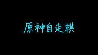 """触乐夜话:""""魔法门""""新作?吃鸡自走棋!《原神》新平台?Switch!"""