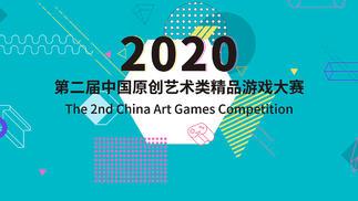第二届中国原创艺术类精品游戏大赛发出征集令