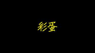 触乐夜话:在玩家看不见的地方,《战神》中的巴德尔竖起了中指
