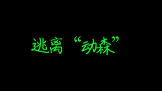 """触乐夜话:集合啦!""""塔科夫森友会"""""""