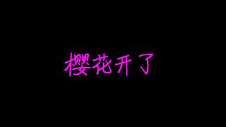 触乐夜话:武汉的春天