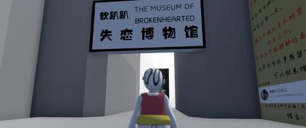 软趴趴失恋博物馆正在营业