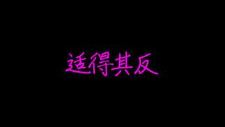 """触乐夜话:日本香川县,一波三折的""""防沉迷"""""""