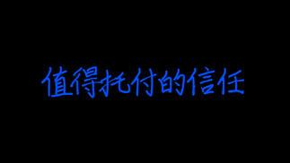 """触乐夜话:""""联盟""""解体亲历记"""