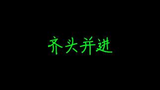 触乐夜话:仔细一想,中国足球和中国游戏行业特别像