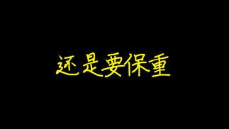 触乐夜话:多事之夏