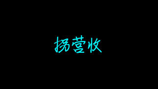 触乐夜话:真正的蓝拐